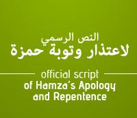 Hamza's Apology