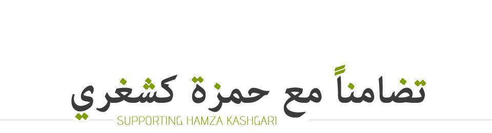 تدوينة التضامن مع حمزة | Supporting Hamza Blog